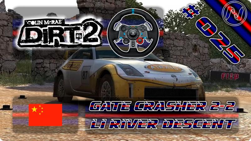 CMR DiRT 2 | Playthrough | G29 | China | Gate Crasher 2-2 | Li River Descent | Nissan 350Z
