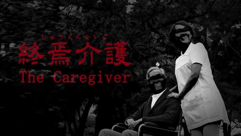 THE CAREGIVER - OTIMO GAME DE TERROR PSICOLOGICO - ANALISE DO JOGO (PC)